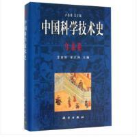中国科学技术史・年表卷