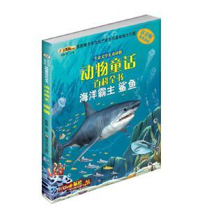 生态文学儿童读物*海洋霸主鲨鱼