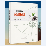 一本书明白农业保险(新)