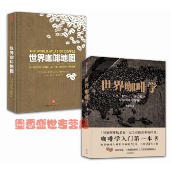 世界咖啡地图+世界咖啡学:变革、精品豆、烘焙技法与中国咖啡探秘书籍00