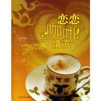 【正版二手书9成新左右】恋恋咖啡情浓 张狂 当代世界出版社