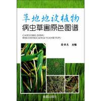 草地地被植物病虫草害原色图谱,徐秉良,金盾出版社,9787508286747