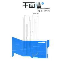 平面港之网页设计