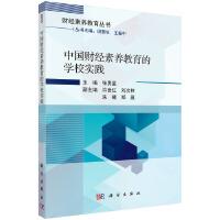 中国财经素养教育的学校实践