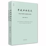 天下・开放中的变迁:再论中国社会超稳定结构(2010年版)