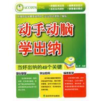 【正版二手书9成新左右】动手动脑学出纳__当好出纳的49个关键 吴芳 经济科学出版社