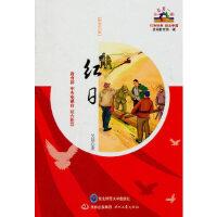 开学课:红日 吴强 时代文艺出版社 9787538732351