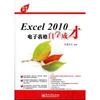Excel 2010电子表格自学成才(含CD光盘1张)(自学――通往成才的天梯)