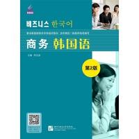 商务韩国语(第2版)| 新航标实用韩国语系列教材