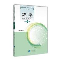高端技术技能人才贯通培养试验项目基础阶段教材:数学(基础模块)第一册
