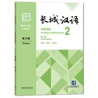 长城汉语(生存交际)(2)(练习册)(第2版)