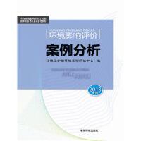 【正版二手书9成新左右】环境影响评价案例分析-- 环境保护部环境工程评估中心 中国环境出版社