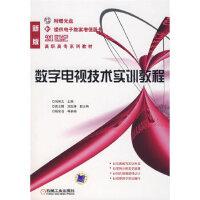 数字电视技术实训教程含1CD 刘修文 机械工业出版社 9787111236252