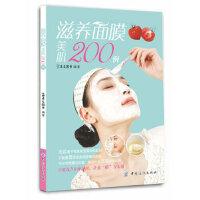 滋养面膜美肌200例 犀文图书著 中国纺织出版社 9787506490221