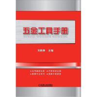 五金工具手册刘胜新 编机械工业出版社