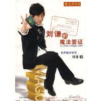 【二手书8成新】魔法诱惑Ⅲ 刘谦的魔法签证 刘谦 北京出版社