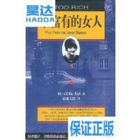 [二手旧书9成新]最富有的女人 /波尼・杜克,简森・托马斯 经济日