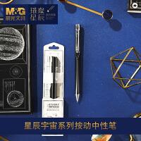 晨光文具璀璨星辰・星辰宇宙系列按动中性笔子弹头简约学生办公碳素水笔签字笔黑色0.5mm AGPJ0501
