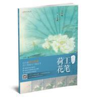 中国现代工笔画技法丛书・工笔荷花