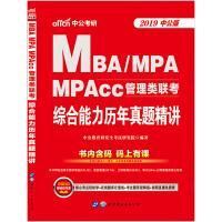 中公 MBA管理类联考教材2019 综合能力系列 历年真题精讲 解析199管理类联考 备考MPA MPACC 新版