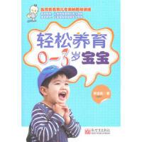 【正版二手书9成新左右】轻松养育0-3岁宝宝 李国英 新世界出版社
