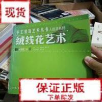 【旧书二手书9成新】绒线花艺术 董秀华 东华大学出版社9787810389204