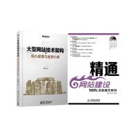 精通网站建设 ***全能建站密码+大型网站技术架构:核心原理与案例分析 共2册