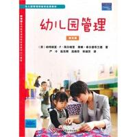 幼儿园管理(第五版) (美)荷尔瑞恩,(美)希尔德布德,严冷 9787561788226