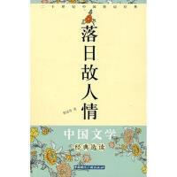 【正版二手书9成新左右】落日故人情--中国文学经典选读 鲁迅 中国国际广播出版社