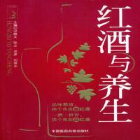 【二手书8成新】红酒与养生 况维义张立况彦刘寿永 中国医药科技出版社