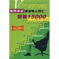 循序渐进英语核心词汇突破15000冯国平 编世界图书出版公司