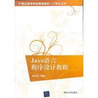 Java语言程序设计教程(21世纪高等学校规划教材・计算机应用)