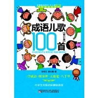 成语儿歌100首(修订版)