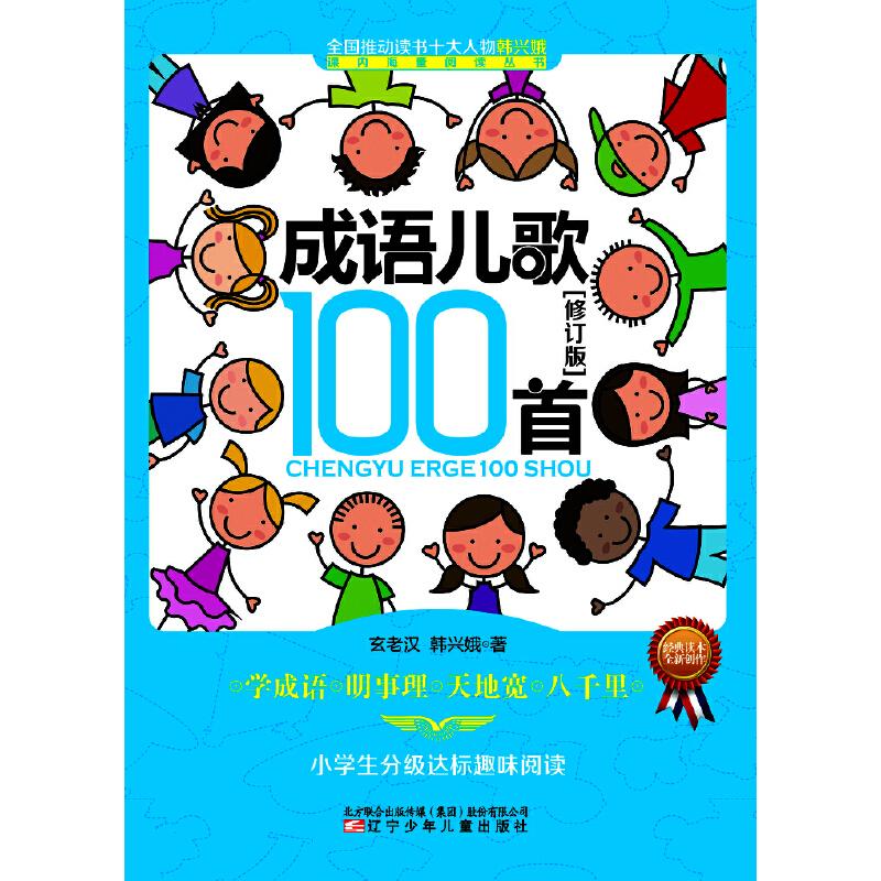 成语儿歌100首(修订版) 全国推动读书十大人物韩兴娥课内海量阅读丛书