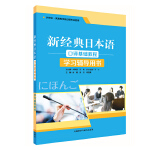 新经典日本语口译基础教程(学习辅导用书)