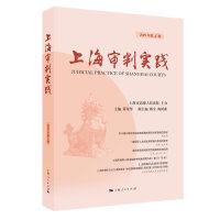 上海审判实践(2019年第4辑)