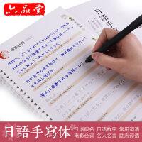 日语字帖日本语手写体凹槽字帖成人五十音日文字帖练字帖50初学者