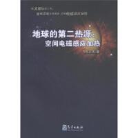 【二手书8成新】地球的第二热源:空间电磁感应加热 缪志先 气象出版社