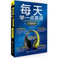 【正版二手书9成新左右】每天学一点英语:口语会话(附 Joseph 化学工业出版社