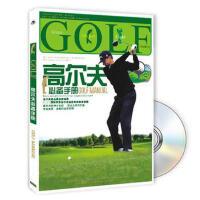 【正版二手书9成新左右】高尔夫(书+ 中映杨亚 成都时代出版社