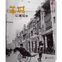 【原版现货旧书9成新】羊城后视镜4 杨柳 广东南方日报出版社 9787806529676