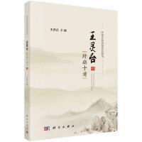 [95新正版二手旧书] 王灵台肝病十讲