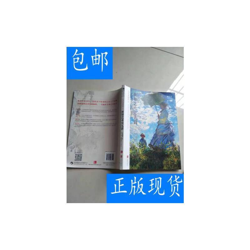 [二手旧书9成新]【正版】与艺术相伴(全彩插图第8版)(2)世界艺术? 正版旧书,放心下单,无光盘及任何附书品
