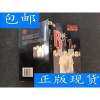 [二手旧书8成新]B栋11楼 /藤井树 汕头大学出版社