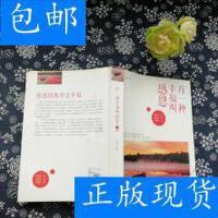 [二手旧书9成新]有一种幸福叫感恩 /恩雅 中国华侨出版社