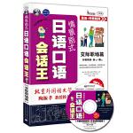 情景剧式日语口语会话王―交际职场篇(附DVD光盘1张)