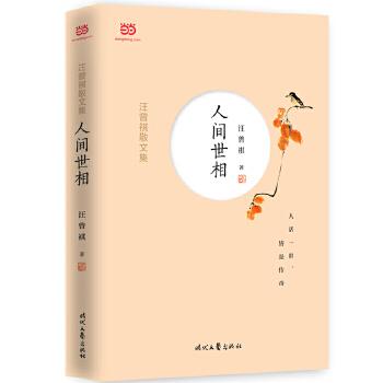 汪曾祺散文集:人间世相(pdf+txt+epub+azw3+mobi电子书在线阅读下载)