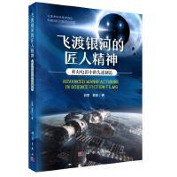 飞渡银河的匠人精神:科幻电影中的先进制造