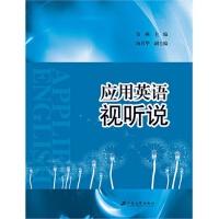 【R6】应用英语视听说 吴燕, 江苏大学出版社 9787811309515