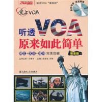 【正版二手书9成新左右】振宇英语爱上VOA:听透VOA原来如此简单(慢速版(附 郑芳芳,郑辉,方振宇 大连理工大学出版